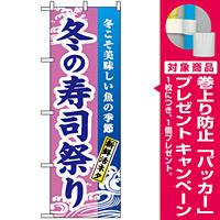 のぼり旗 (1738) 冬の寿司祭り [プレゼント付]