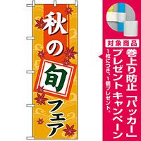 のぼり旗 (1741) 秋の旬フェア [プレゼント付]
