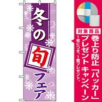 のぼり旗 (1742) 冬の旬フェア [プレゼント付]