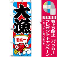 のぼり旗 (177) 大漁 日本一 [プレゼント付]