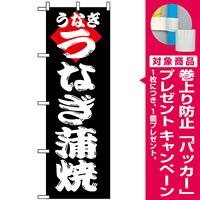 のぼり旗 (180) うなぎ蒲焼 黒 [プレゼント付]