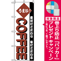 のぼり旗 (192) うまい!COFFEE 素材にこだわり味にこだわる [プレゼント付]