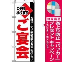 のぼり旗 (201) ご宴会 [プレゼント付]