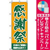 のぼり旗 (209) 感謝祭 日頃のご愛顧に感謝を込めて [プレゼント付]