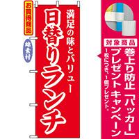 のぼり旗 (2103) 金巾製 日替わりランチ [プレゼント付]