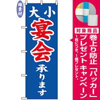 のぼり旗 (2104) 金巾製 大小宴会承ります [プレゼント付]