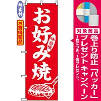 のぼり旗 (2106) 金巾製 お好み焼 [プレゼント付]