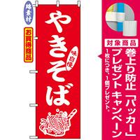 のぼり旗 (2107) 金巾製 やきそば [プレゼント付]