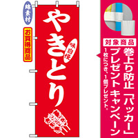 のぼり旗 (2108) 金巾製 やきとり [プレゼント付]