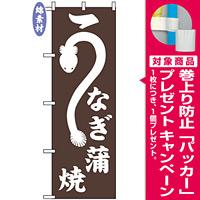 のぼり旗 (2115) 金巾製 うなぎ蒲焼 [プレゼント付]
