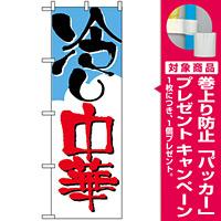 のぼり旗 (2120) 冷やし中華 そら [プレゼント付]