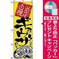のぼり旗 (2123) 当店自慢 ギョウザ [プレゼント付]