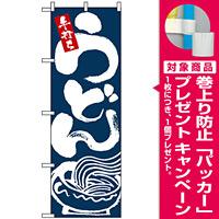 のぼり旗 (2126) 手打ち うどん [プレゼント付]