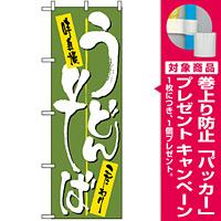 のぼり旗 (2127) うどん・そば [プレゼント付]