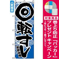 のぼり旗 (2132) 回転寿司 青 [プレゼント付]