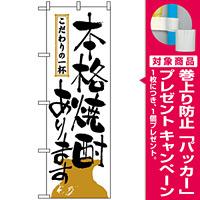 のぼり旗 (2137) 本格焼酎あります [プレゼント付]