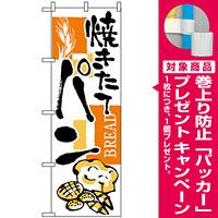 のぼり旗 (2152) 焼きたてパン BREAD [プレゼント付]