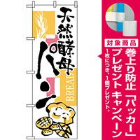 のぼり旗 (2154) 天然酵母 パン [プレゼント付]