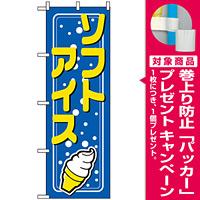 のぼり旗 (2155) ソフトアイス [プレゼント付]