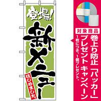 のぼり旗 (2159) 新メニュー (和食) [プレゼント付]