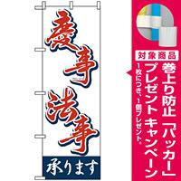 のぼり旗 (2161) 慶事・法事承ります [プレゼント付]
