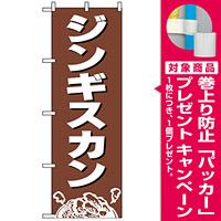 のぼり旗 (2164) ジンギスカン 茶色 [プレゼント付]