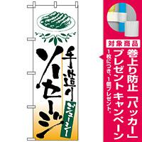のぼり旗 (2168) 手造りソーセージ [プレゼント付]