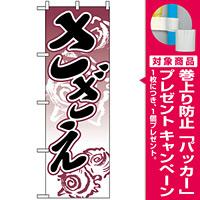 のぼり旗 (2181) さざえ [プレゼント付]