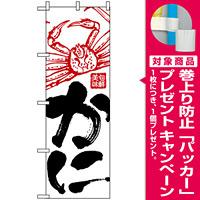 のぼり旗 (2185) かに 白地/カニイラスト [プレゼント付]