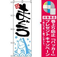のぼり旗 (2186) まぐろ 白地/筆文字/背景イラスト [プレゼント付]