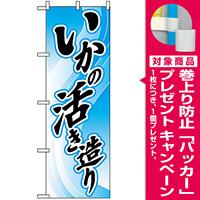 のぼり旗 (2188) いかの活き造り [プレゼント付]