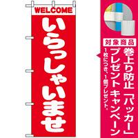 のぼり旗 (2189) WELCOME いらっしゃいませ 赤 [プレゼント付]