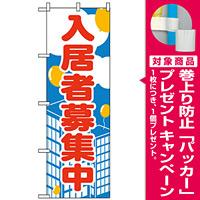 のぼり旗 (2195) 入居者募集中 [プレゼント付]