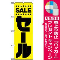 のぼり旗 (2198) SALE セール 黄色地/黒太字 [プレゼント付]