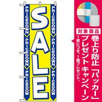 のぼり旗 (2199) SALE PRICE DOWN [プレゼント付]