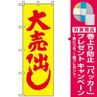 のぼり旗 (2200) 大売り出し [プレゼント付]