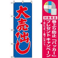 のぼり旗 (2201) 大売り出し 青地/赤文字 [プレゼント付]