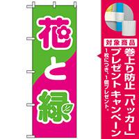 のぼり旗 (2203) 花と緑 [プレゼント付]