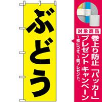 のぼり旗 (2206) ぶどう 黄色地/黒文字 [プレゼント付]