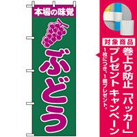 のぼり旗 (2207) 本場の味覚 ぶどう 緑/紫 [プレゼント付]