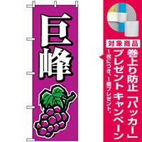 のぼり旗 (2208) 巨峰 イラスト 紫 [プレゼント付]