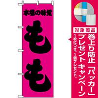 のぼり旗 (2213) 本場の味覚 もも ピンク地/黒文字 [プレゼント付]