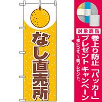のぼり旗 (2217) なし直売所 [プレゼント付]
