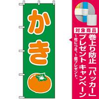 のぼり旗 (2220) かき [プレゼント付]