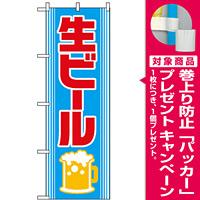 のぼり旗 (2227) 生ビール 水色/赤地 [プレゼント付]