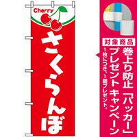 のぼり旗 (2229) さくらんぼ Cherry 赤 [プレゼント付]