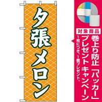のぼり旗 (2233) 夕張メロン [プレゼント付]