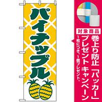 のぼり旗 (2241) パイナップル [プレゼント付]