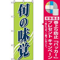 のぼり旗 (2248) 旬の味覚 [プレゼント付]