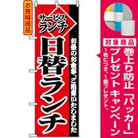 のぼり旗 (2273) サービスランチ日替りランチ [プレゼント付]